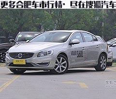 合肥沃尔沃S60L购车降价7.8万元 送礼包