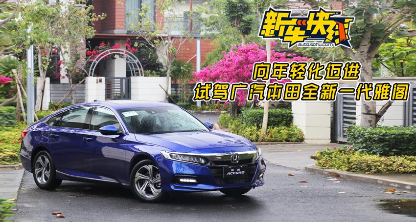 【新车快线】向年轻化迈进 试驾广本全新一代雅阁
