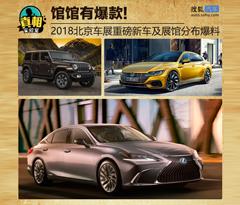 2018北京车展重磅新车及展馆爆料