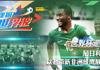世界杯巡礼:尼日利亚 以老带新非洲雄鹰展翅
