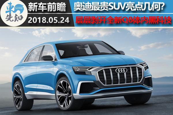 奥迪最贵SUV将于中国首发 浅析全新奥迪