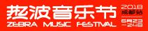 热波音乐节