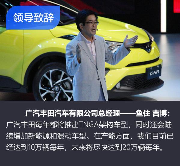 售14.48-17.98万元 广汽丰田C-HR正式上市