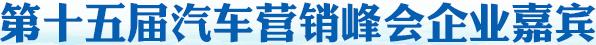 第十四届汽车营销峰会增选委员