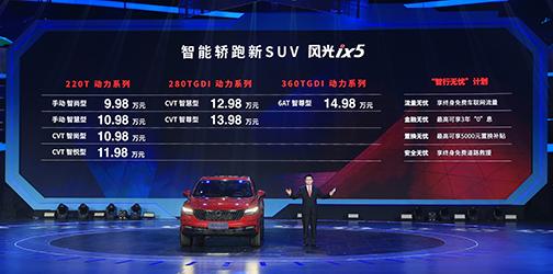 东风风光ix5智能轿跑新SUV,年轻就是要与众不同