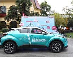 广汽丰田南京C-HR车友俱乐部成立
