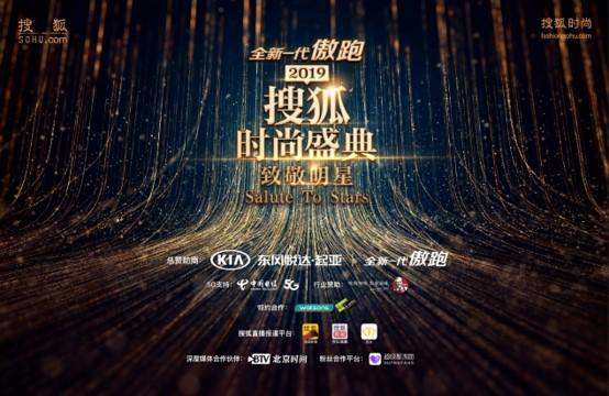 搜狐时尚盛典榜单出炉