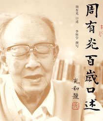李宗仁回忆录_唐德刚:张学良口述历史-阅读月-搜狐读书