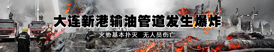 大连湾新港码头_大连湾爆炸-搜狐新闻