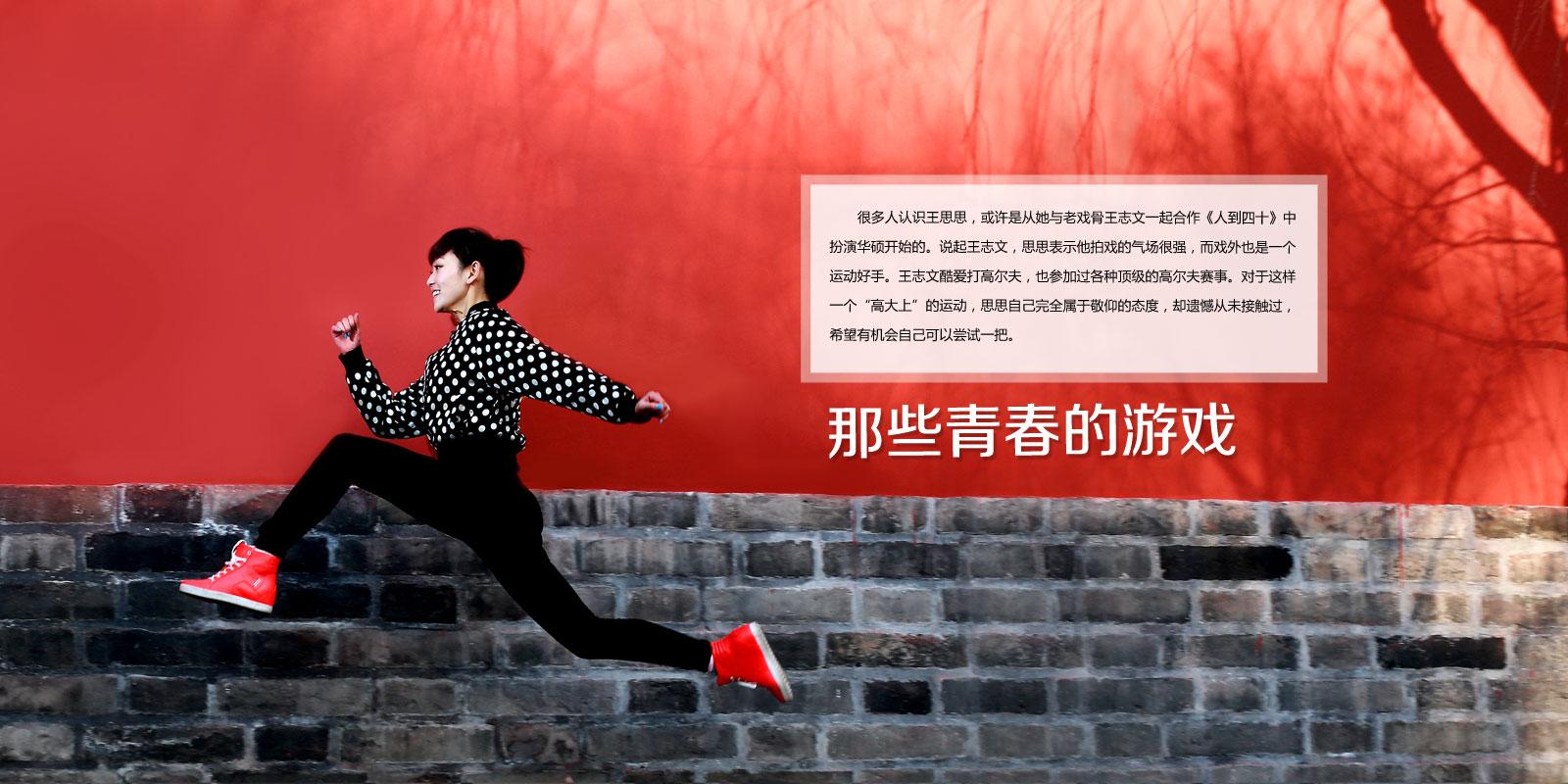 张晓柔图片_星运动:王思思-搜狐体育播报