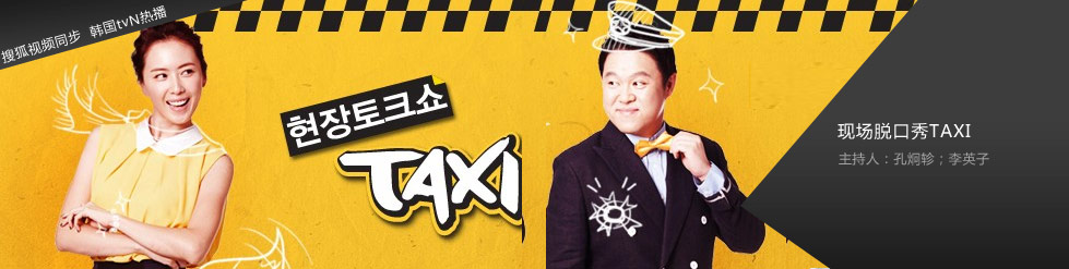 現場脫口秀 Taxi