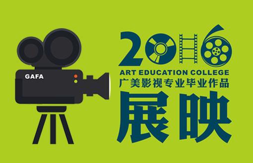 廣州美術學院畢業展